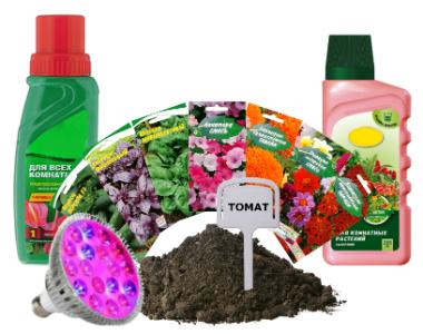Семена, удобрения и уход за растениями