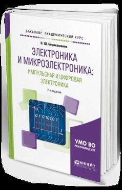Учебники и материалы для студентов