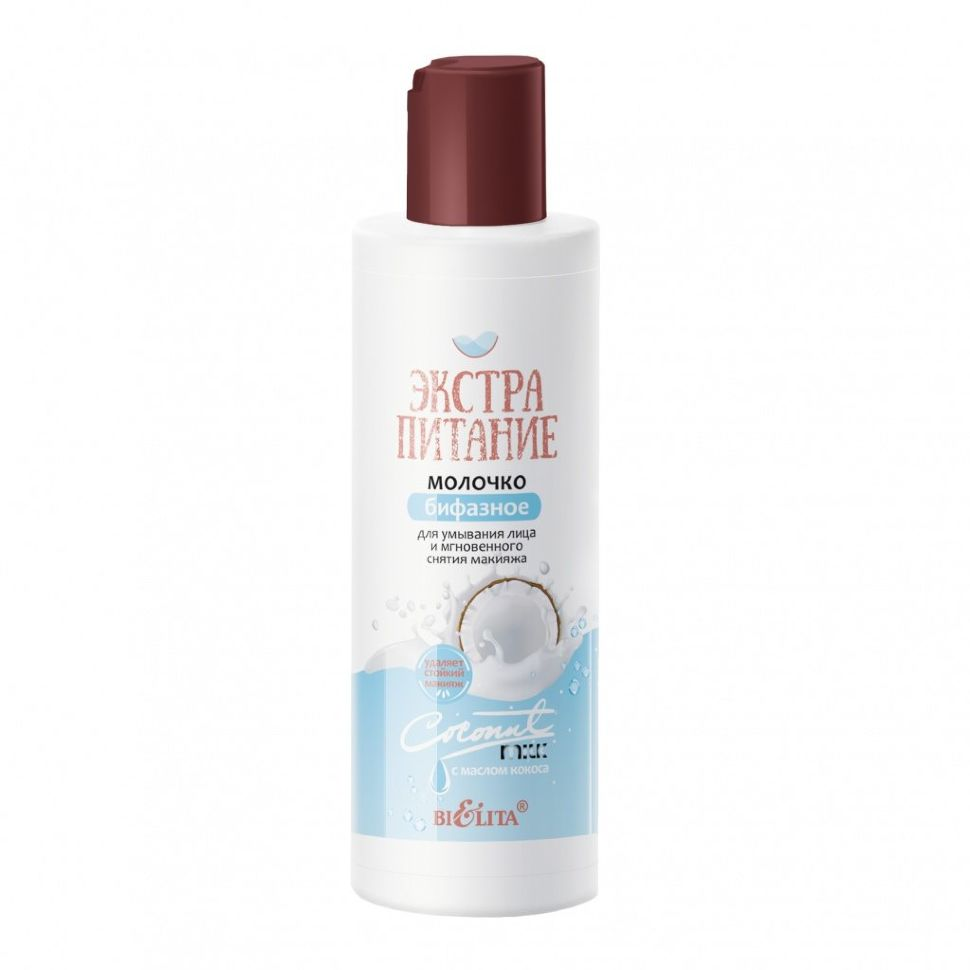 Купить mолочко для умывания лица Belita «Coconut Milk» бифазное 150 мл, цены в Москве на goods.ru