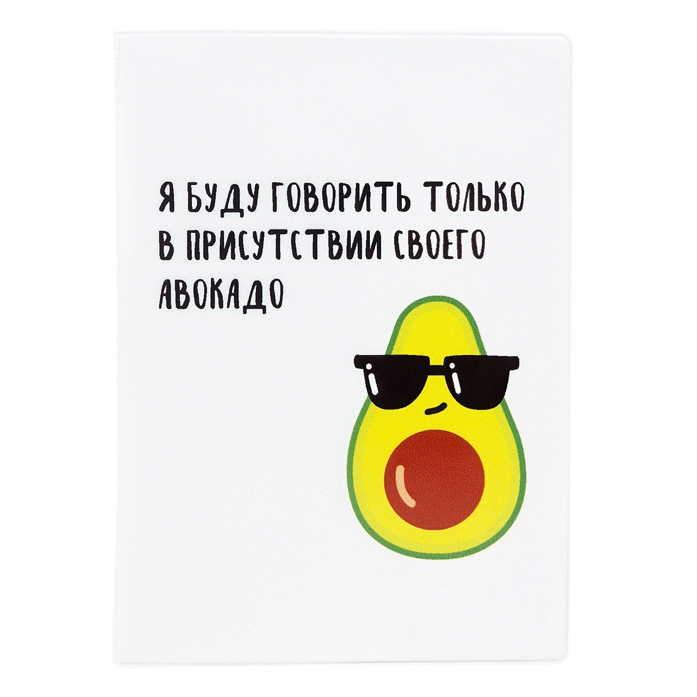 Купить обложка для паспорта Kawaii Factory KW064 Авокадо-адвокат, цены в Москве на goods.ru