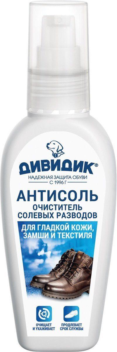 Купить средство для удаления пятен и солевых разводов Дивидик «Антисоль» 100 мл, цены в Москве на goods.ru