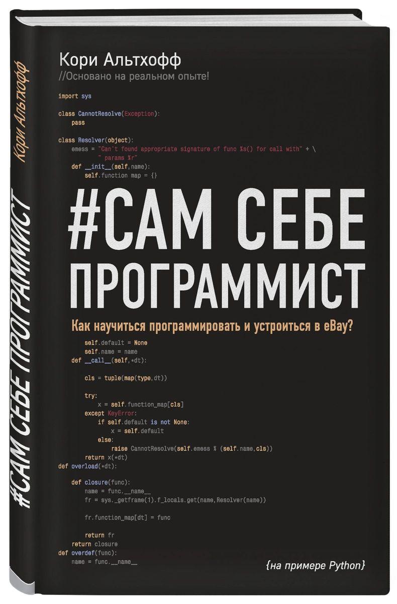 Сам себе программист. Как научиться программировать и устроиться в Ebay? - купить Самоучители в интернет-магазинах, цены в Москве на goods.ru