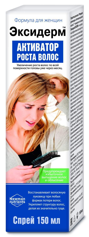 Купить спрей для волос Эксидерм активатор роста 150 мл, цены в Москве на goods.ru
