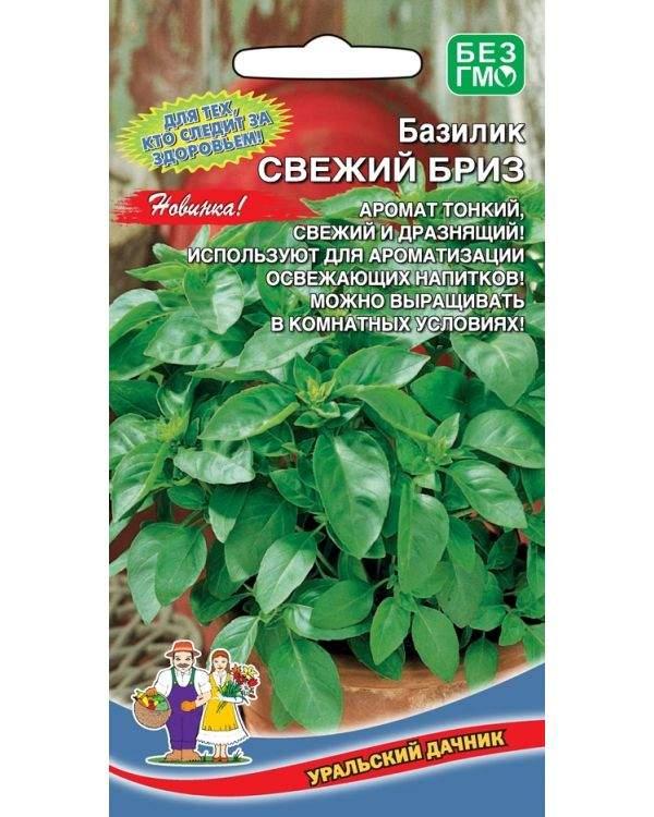 Базилик Свежий Бриз, 0,25 г купить, цены в Москве на goods.ru