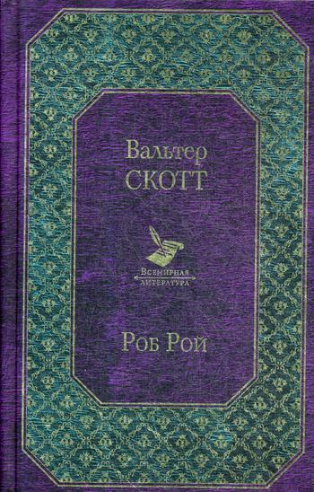 Роб Рой - купить Классическая литература в интернет-магазинах, цены в Москве на goods.ru