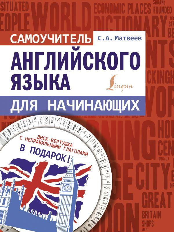 Самоучитель английского языка для начинающих + диск-вертушка в подарок - купить самоучителя в интернет-магазинах, цены в Москве на sbermegamarket.ru | p5593689