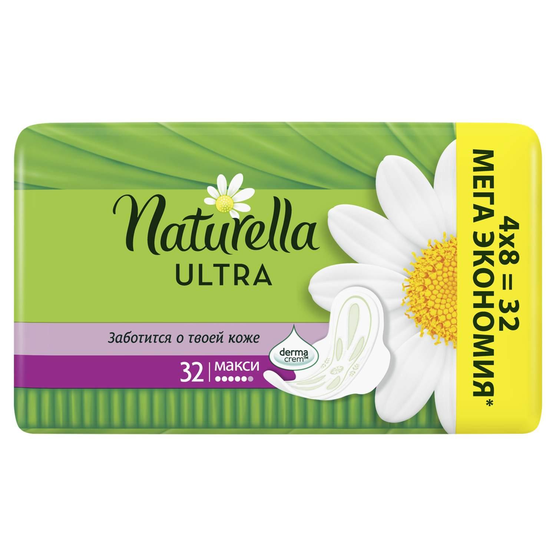 Купить прокладки Naturella Ultra Camomile Maxi Quatro 32шт, цены в Москве на goods.ru