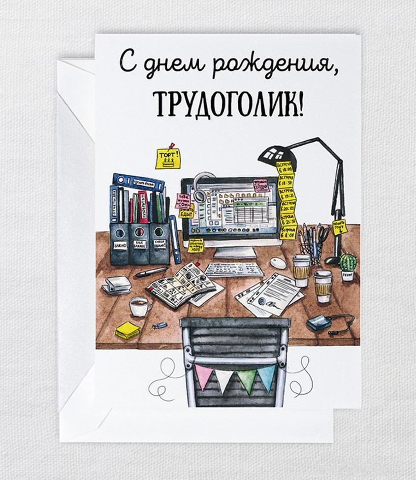 день трудяги открытка девушки, которых