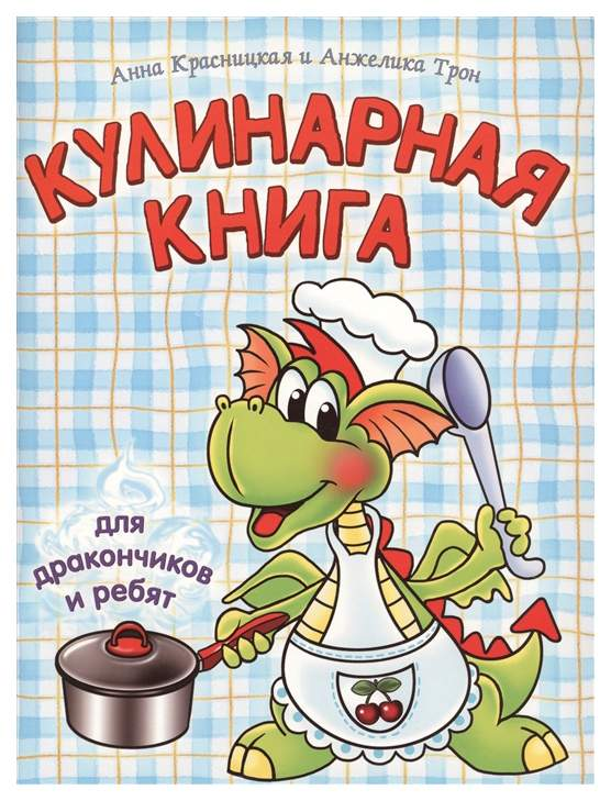 Обложка на рецепты картинки