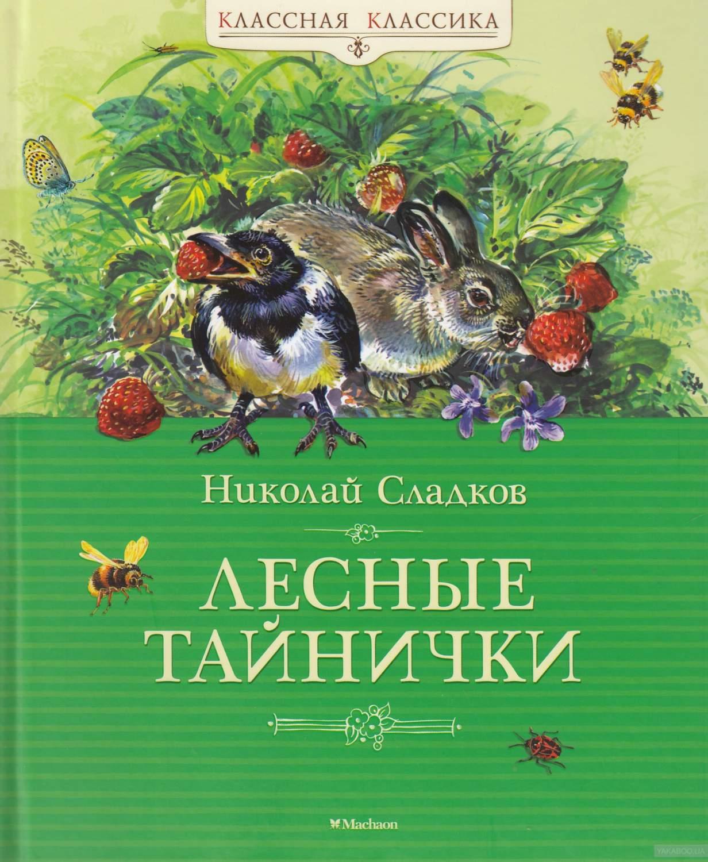 картинки обложки книг о природе можешь самостоятельно выбрать