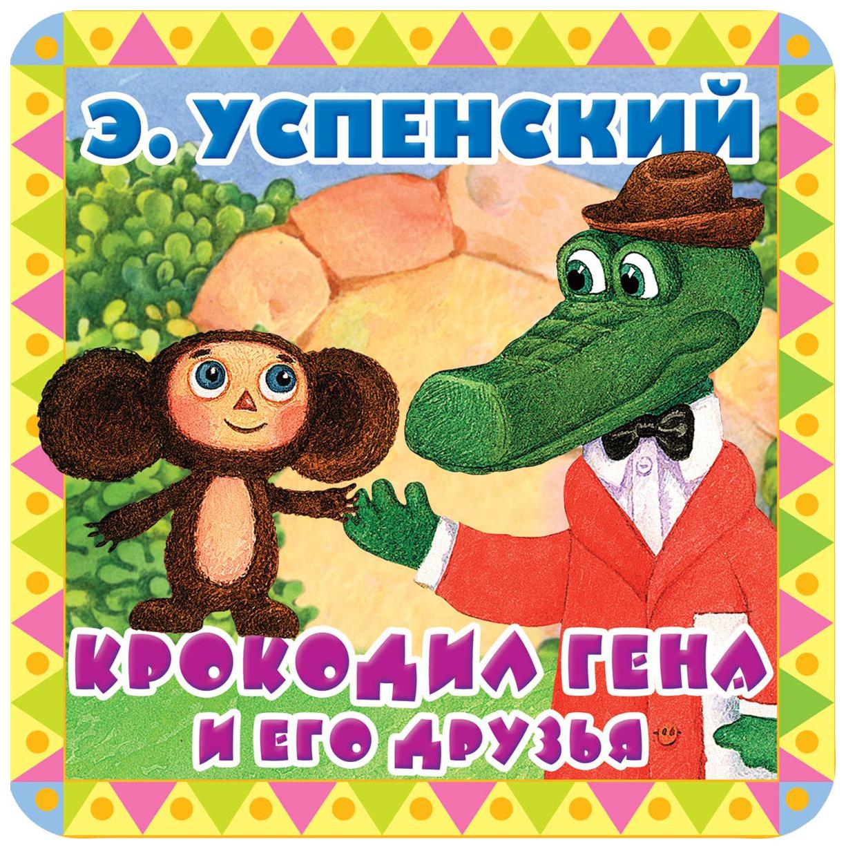Картинки на книгу крокодил гена и его друзья