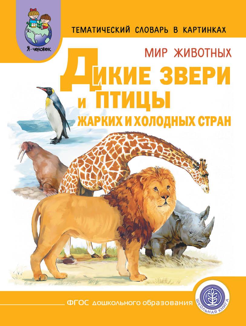 Картинки животные и птицы жарких стран для детей