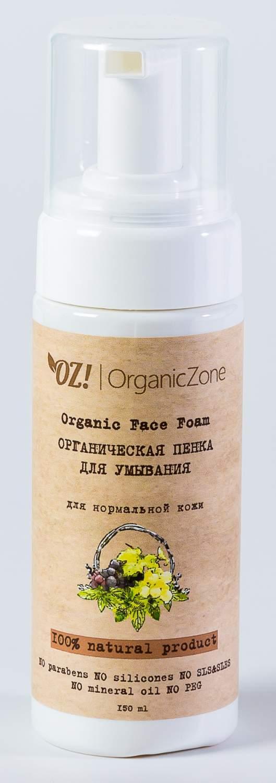 Органическая пенка для умывания для нормальной кожи, OrganicZone - характеристики, техническое описание - маркетплейс goods