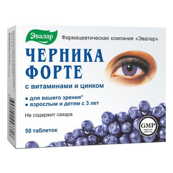 Черника форте Эвалар с витаминами и цинком таблетки 0,25 г 50 шт. - купить в Москве, цены на goods.ru