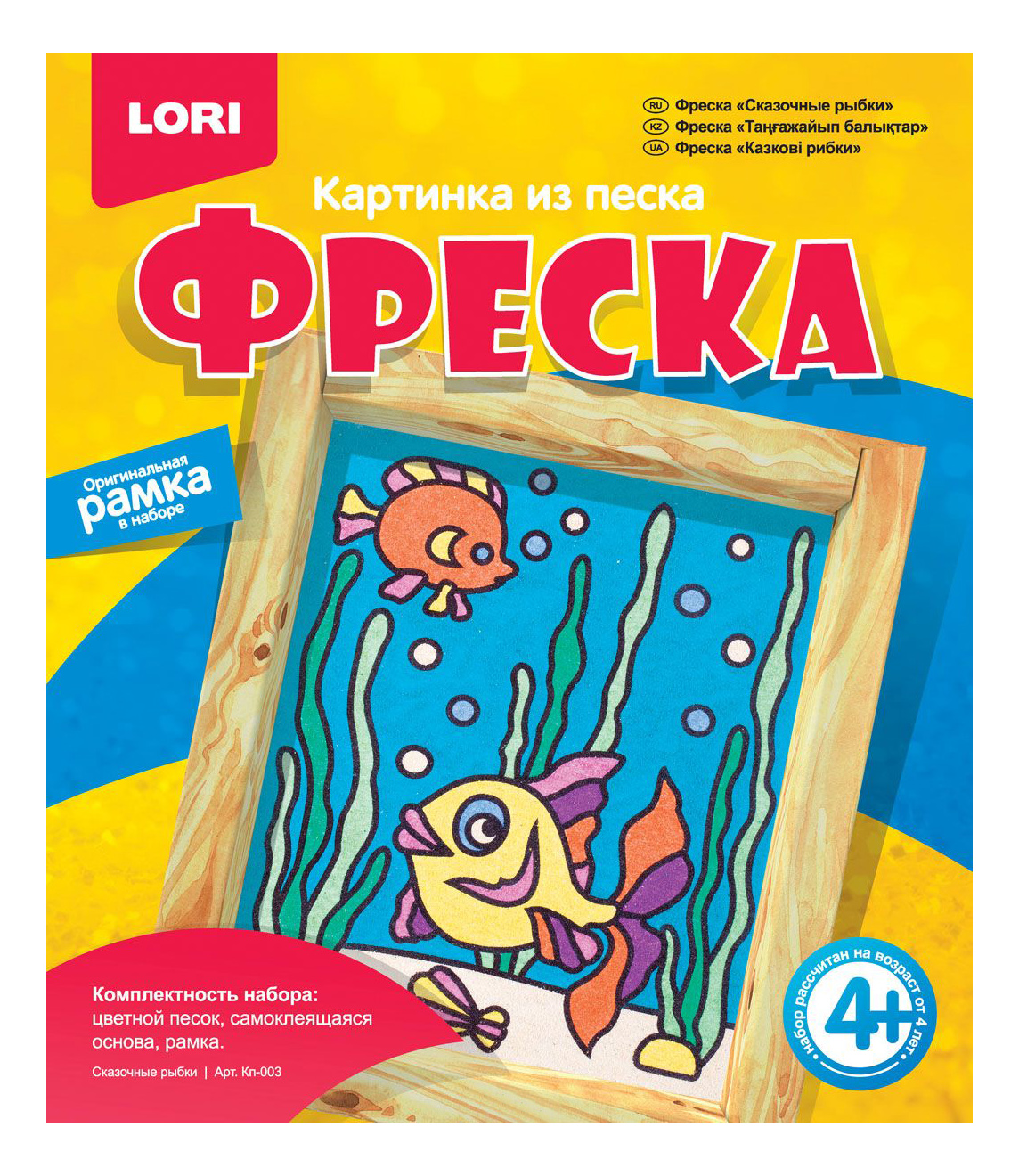 Песочная картина Сказочные рыбки LORI