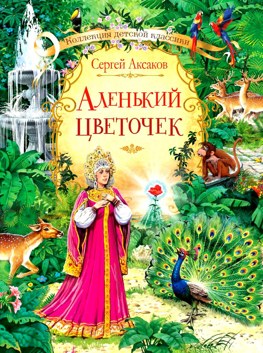 аксаков сказки с картинками уже сегодня