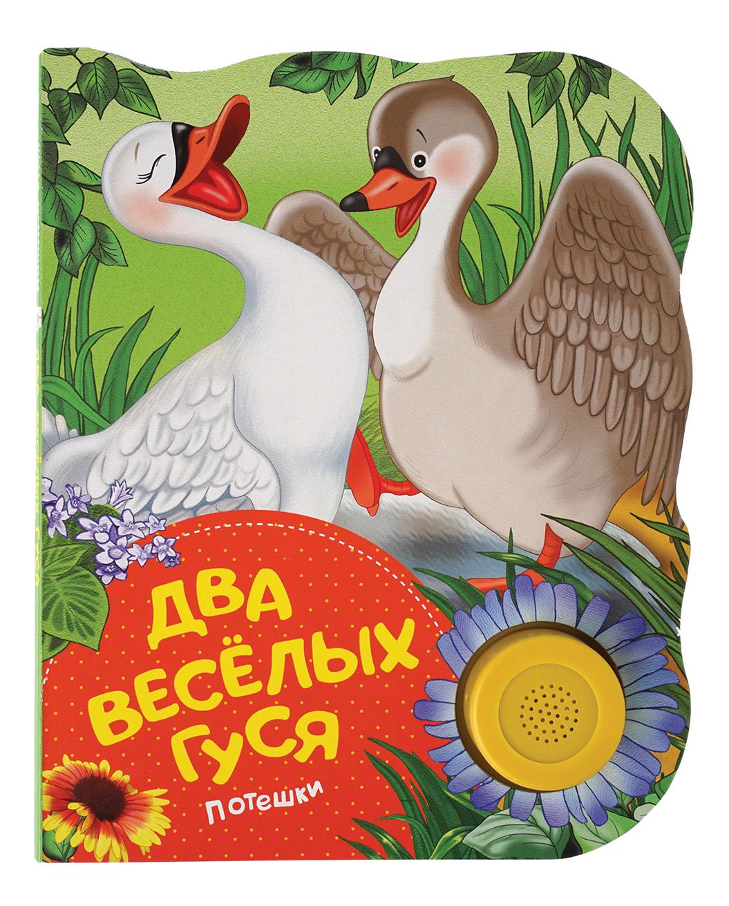 Картинки с надписью жизненно веселых гуся