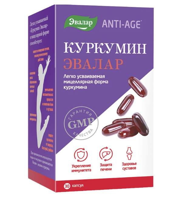 Эвалар Куркумин общеукрепляющее 30 капс. купить, цены в Москве на goods.ru