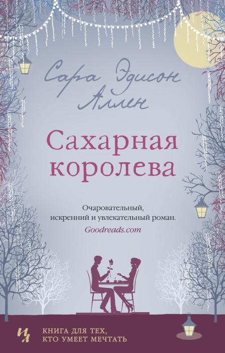 страница 13 современные любовные романы Goods Ru