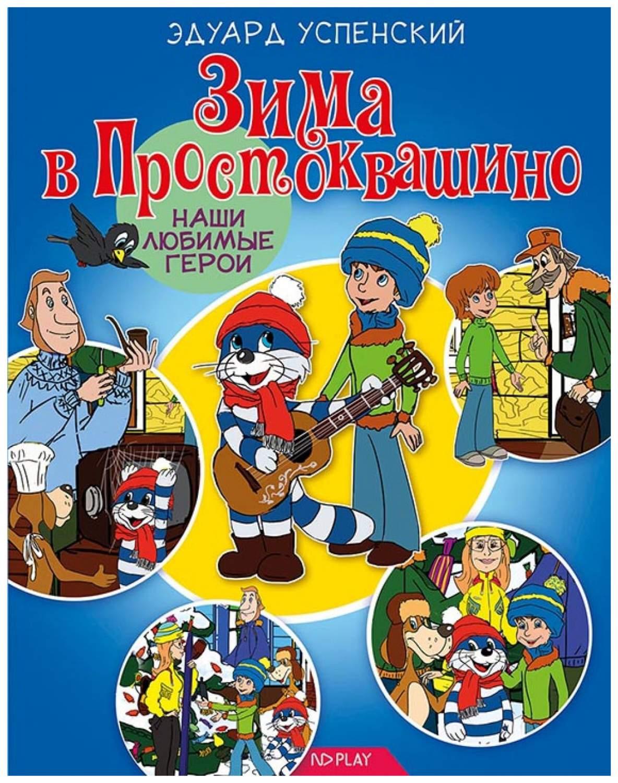 картинка книги успенского новый год в простоквашино