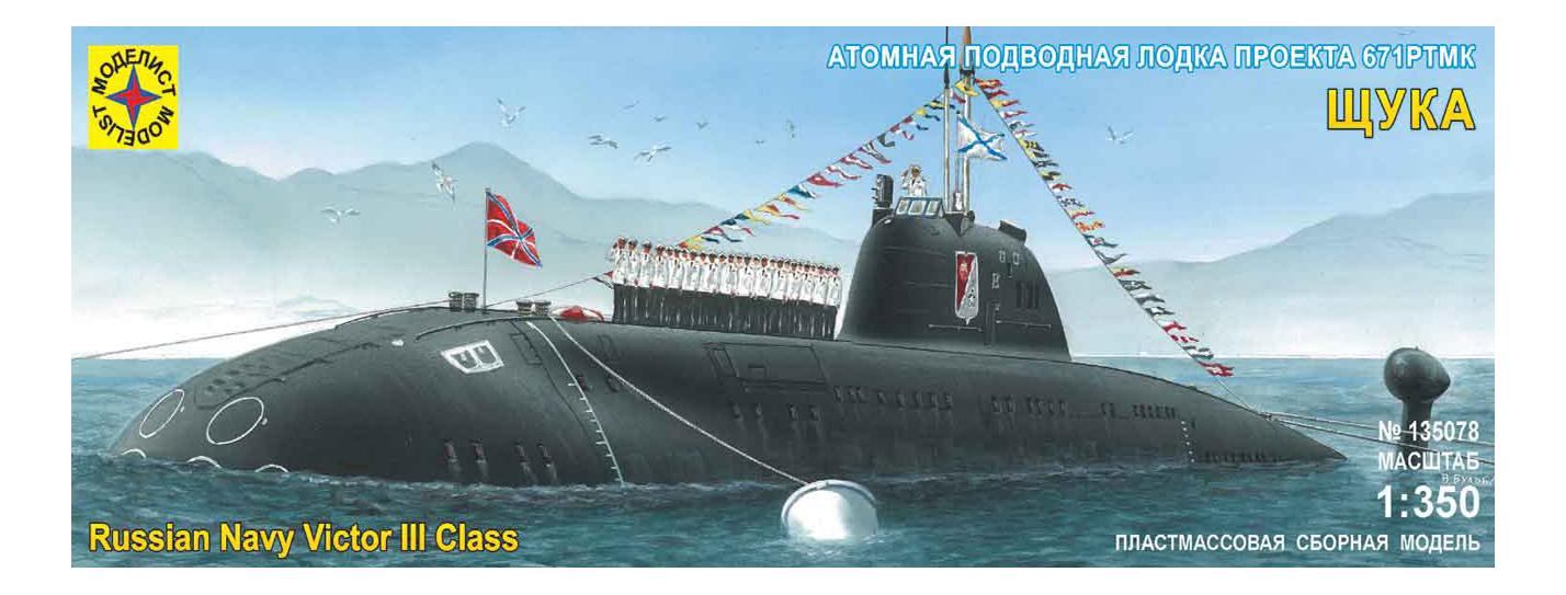 Купить модели для сборки Моделист Подводная лодка проекта 671 РТМК Щука, цены в Москве на goods.ru