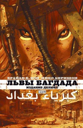 Львы Багдада - купить Графические романы в интернет-магазинах, цены в Москве на goods.ru