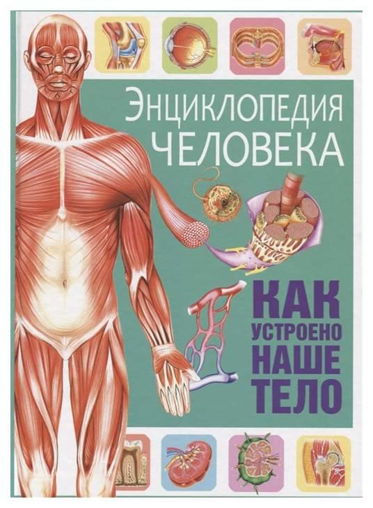 Картинки энциклопедия тело человека