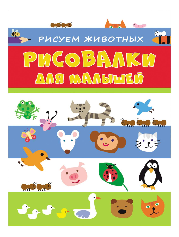 Купить раскраска-рисовалка для малышей Рисуем животных ...