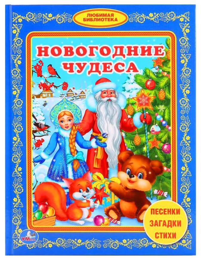 головой погружен стихи про новогоднее чудо что происходит