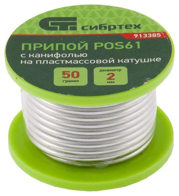 Припой СИБРТЕХ D 2 мм 50 г 913385 купить, цены в Москве на goods.ru