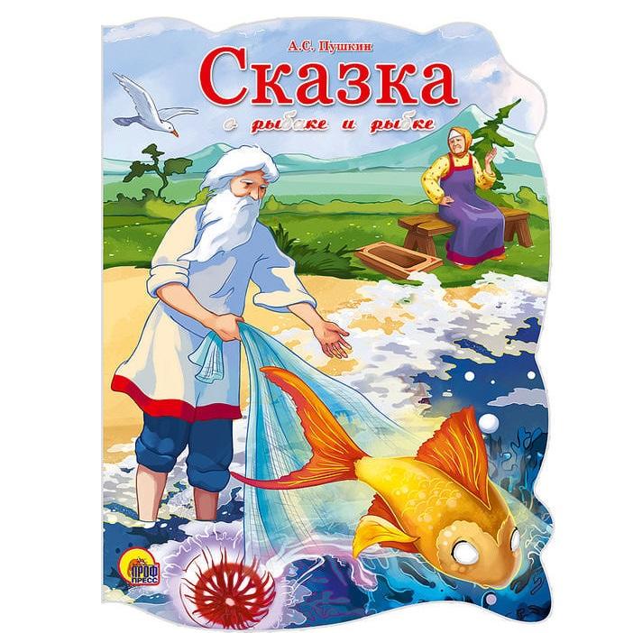 Картинки к рассказу сказка о рыбаке и рыбке развитие