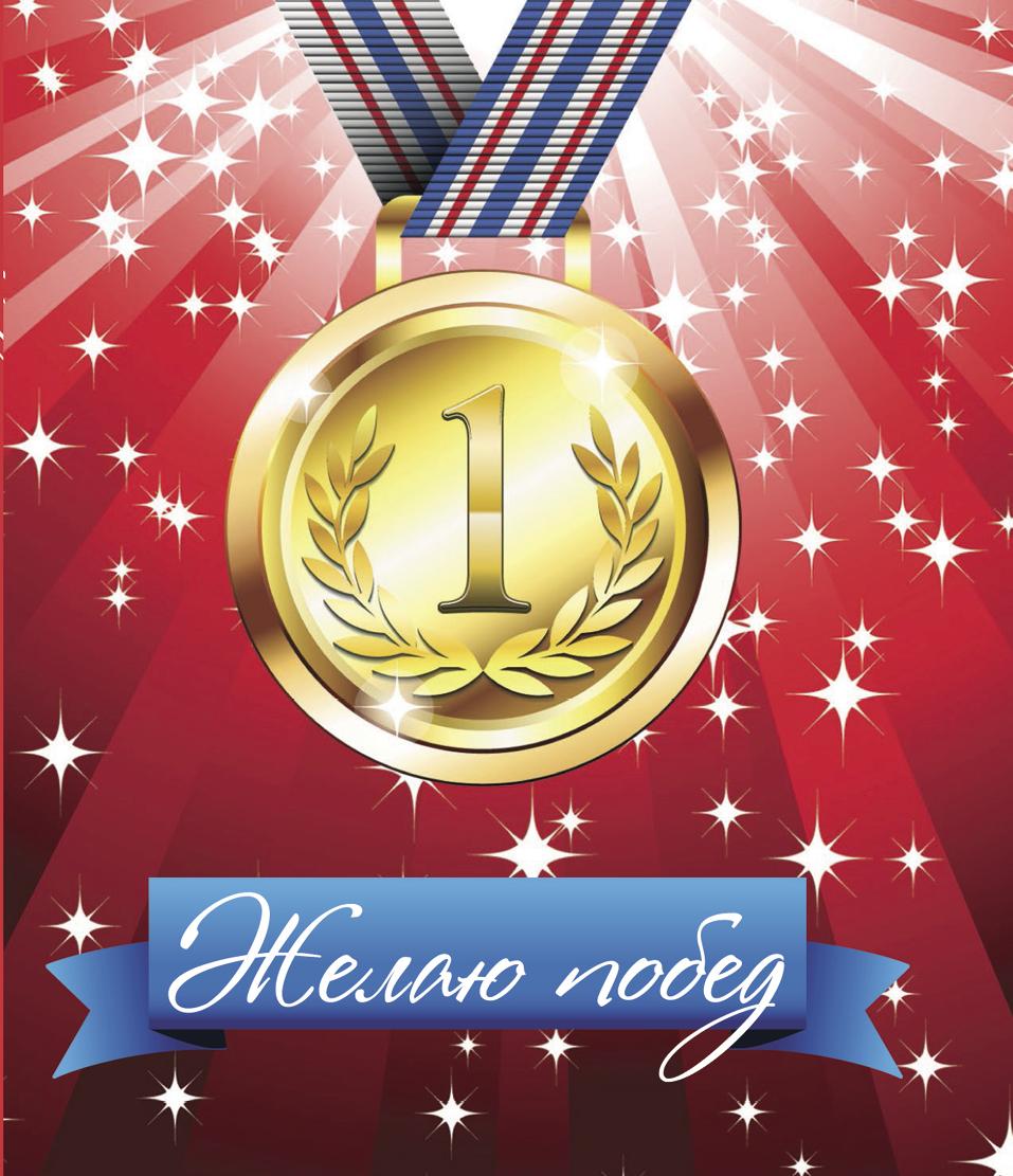 Поздравление в картинках с победой в спортивных соревнованиях по