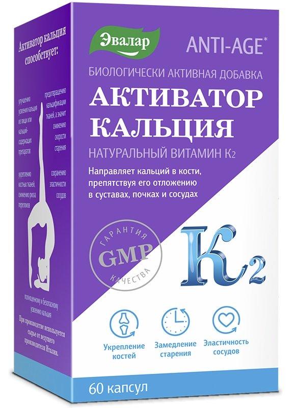 Активатор кальция Эвалар капсулы 60 шт. - купить в Москве, цены на goods.ru