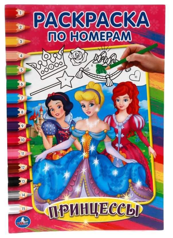 Купить раскраска по номерам Умка «Принцессы», цены в Москве на goods.ru