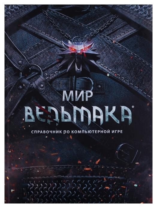 Комикс Энциклопедия Мир Ведьмака - купить комикса, манги, графического романа в интернет-магазинах, цены в Москве на sbermegamarket.ru |