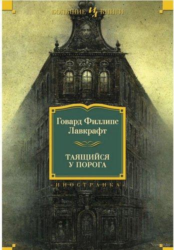 Таящийся У порога - купить Классическая литература в интернет-магазинах, цены в Москве на goods.ru