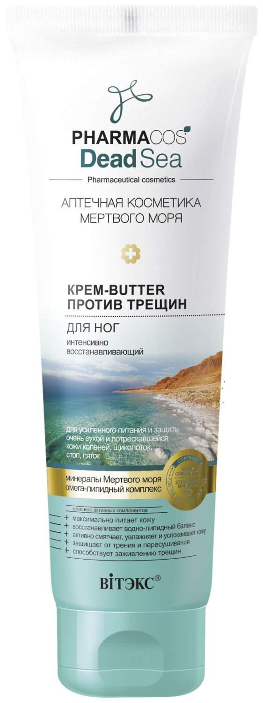Купить крем для ног Витэкс Pharmacos Dead Sea Против трещин интенсивно восстанавливающий 100 мл, цены в Москве на sbermegamarket.ru   Артикул: 100024201576