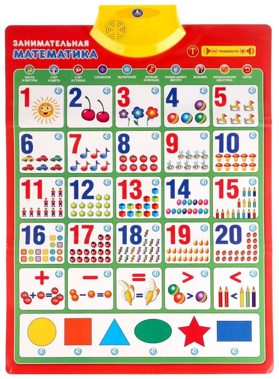 Купить интерактивный плакат Умка Занимательная математика, 20 стихотворений и 20 любимых песен, цены в Москве на sbermegamarket.ru