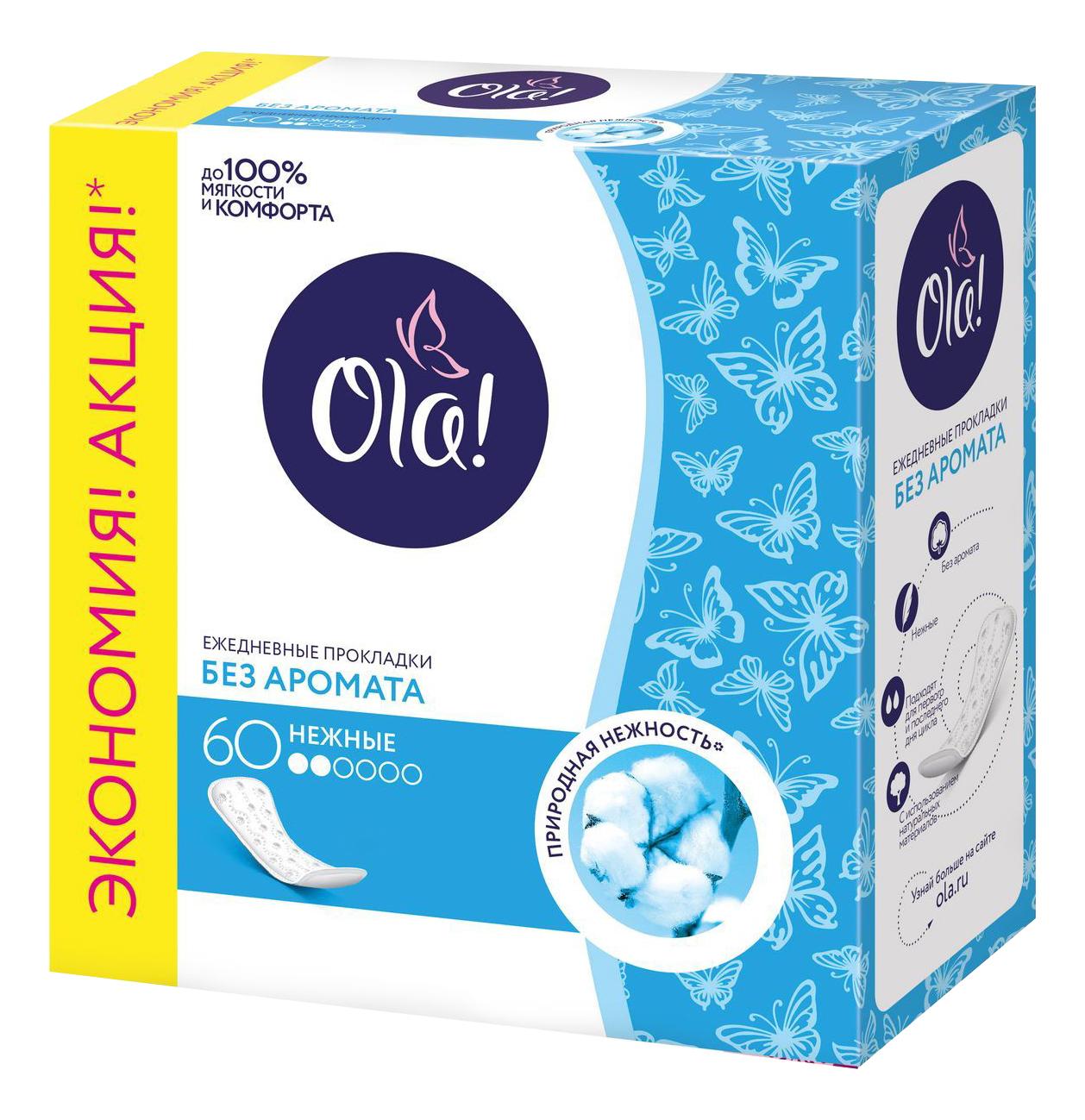 Купить прокладки OLA Daily эконом,упаковка 60шт, цены в Москве на goods.ru