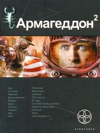 Армагеддон, кн, 2, Зона 51 - купить Современная литература в интернет-магазинах, цены в Москве на goods.ru