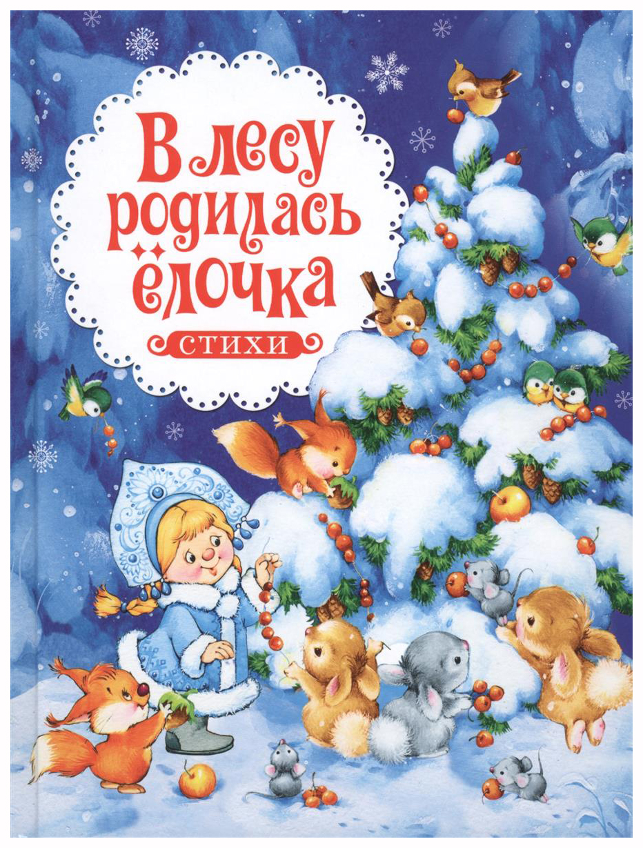 Новогодние книжки картинки