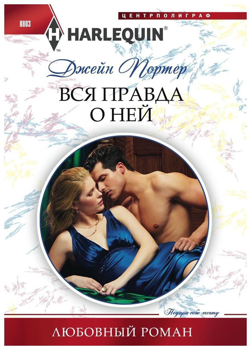 Романы онлайн читать интересные любви о