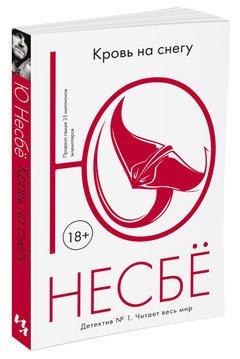 Кровь на Снегу - купить Современная литература в интернет-магазинах, цены в Москве на goods.ru