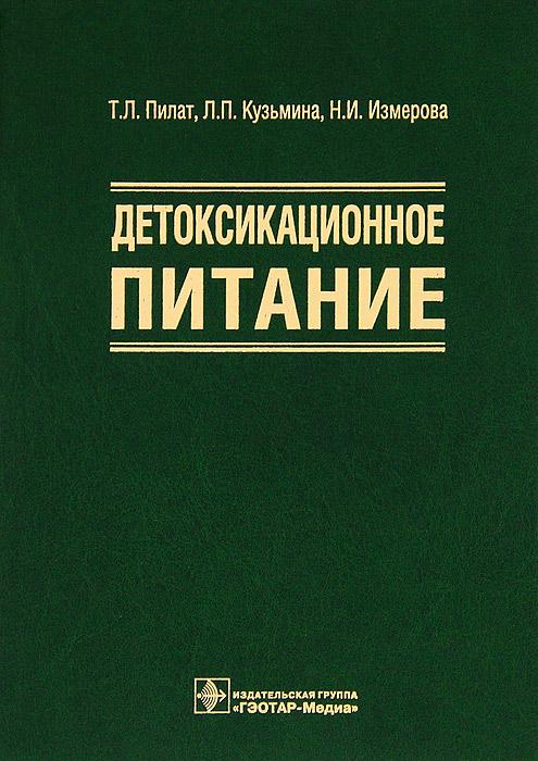 """Книга """"Детоксикационное питание"""""""
