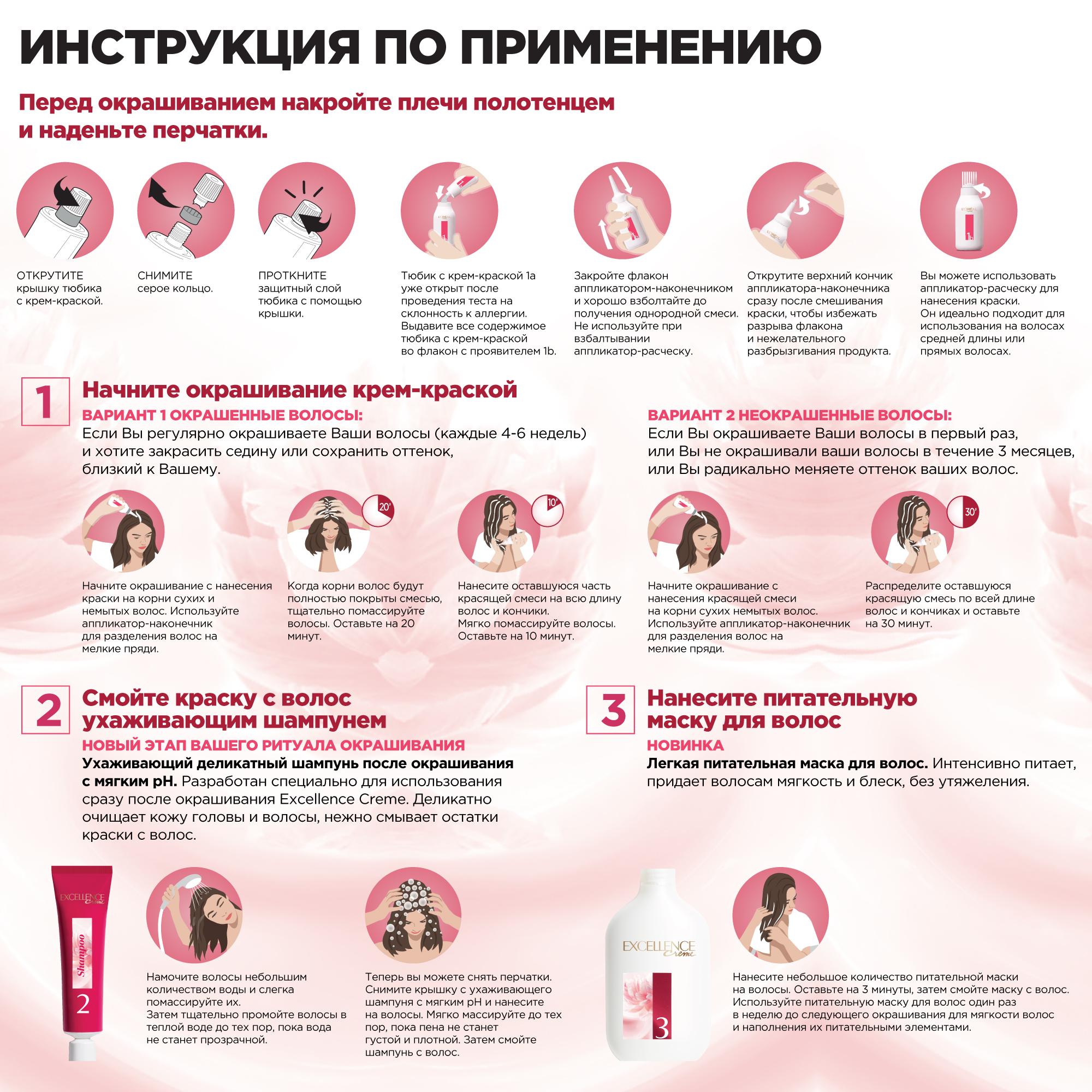 """Миниатюра Крем-краска для волос L'Oreal Excellence стойкая тон 7.43 """"Медный русый"""" №11"""