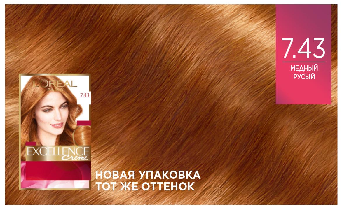 """Миниатюра Крем-краска для волос L'Oreal Excellence стойкая тон 7.43 """"Медный русый"""" №7"""