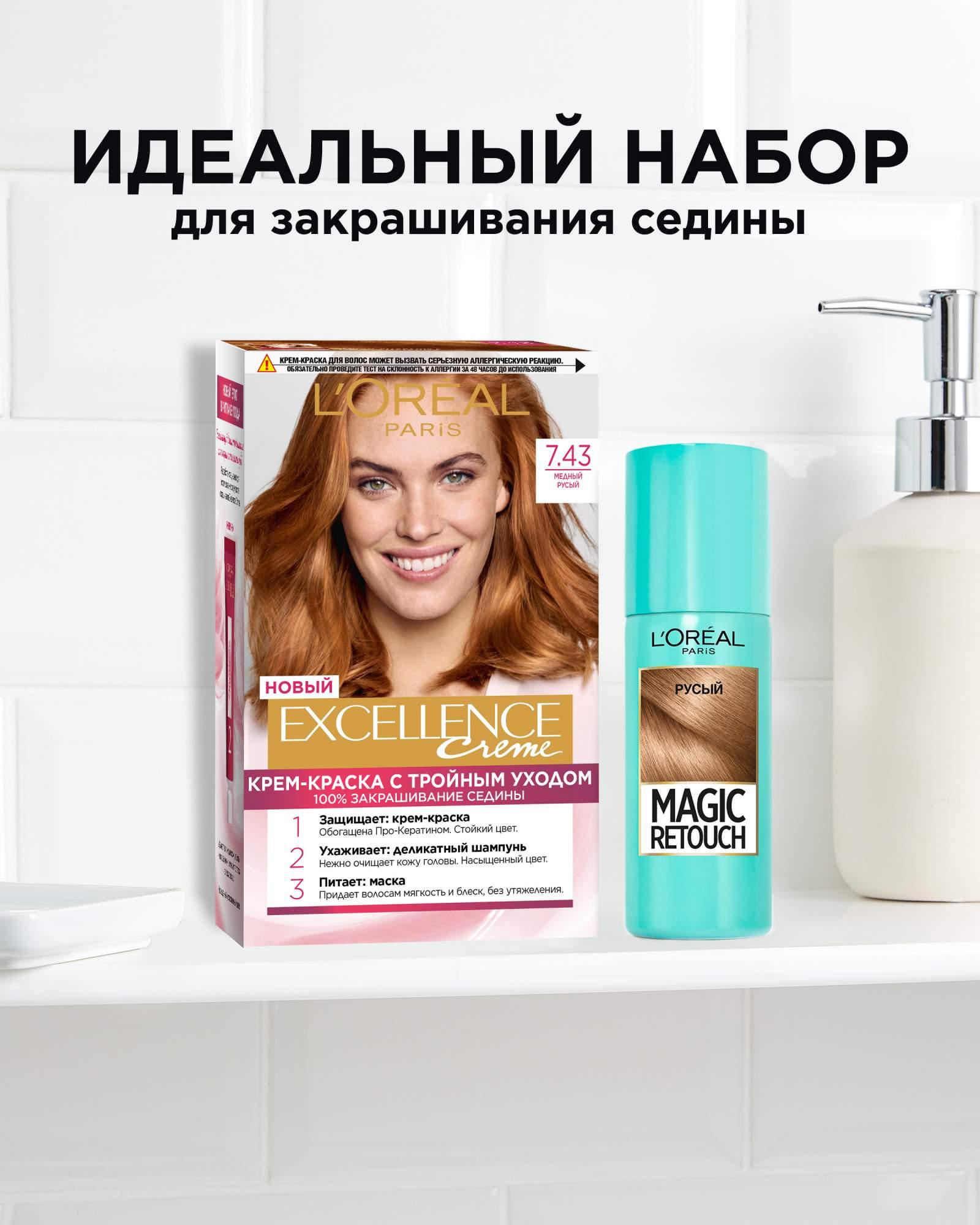 """Миниатюра Крем-краска для волос L'Oreal Excellence стойкая тон 7.43 """"Медный русый"""" №2"""
