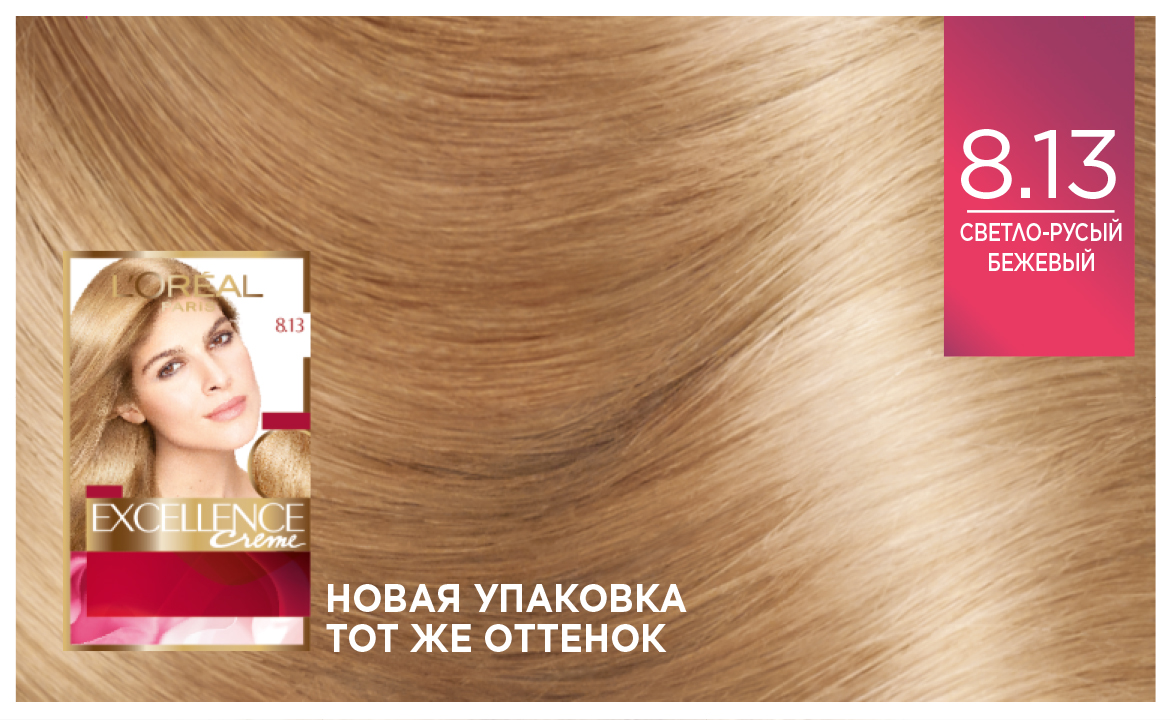 """Миниатюра Крем-краска для волос L'Oreal Excellence стойкая тон 8.13 """"Светло-русый бежевый"""" №7"""