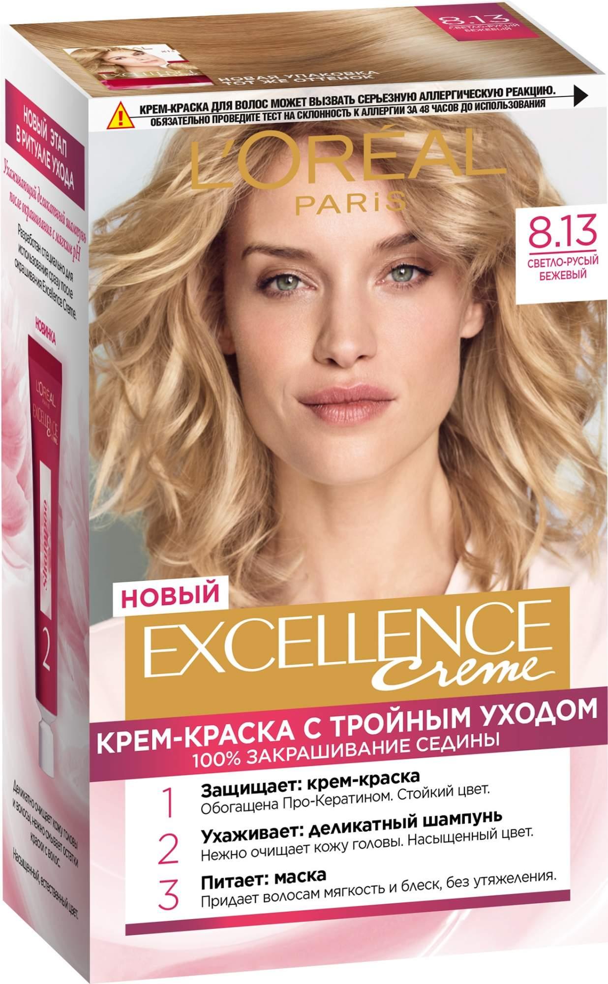 """Миниатюра Крем-краска для волос L'Oreal Excellence стойкая тон 8.13 """"Светло-русый бежевый"""" №1"""