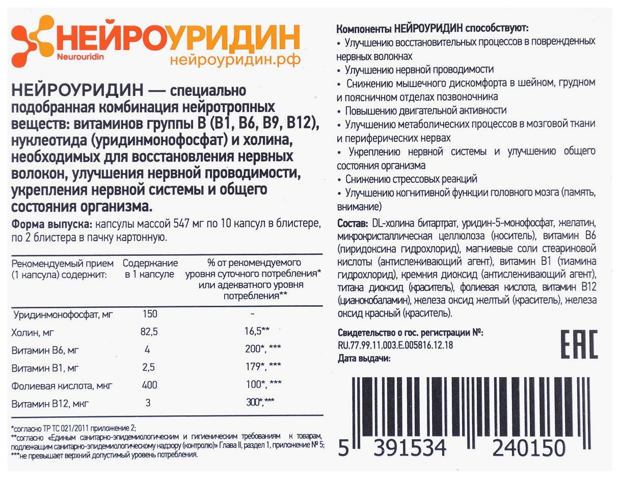 Миниатюра Нейроуридин капсулы 547 мг №20 №2